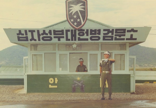 Sergeant Song In Myung, 26th MP Company, passes traffic through the main gate at the 100th Logistics Command compound, located near Nha Trang (II Corps).